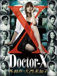 Doctor X -Gekai.Daimon Michiko-DVD-BOX