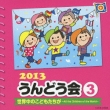 2013 Undoukai 3 Sekaijuu No Kodomo Tachi Ga-All The Children Of The World-