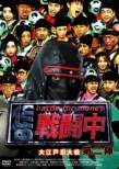 Sentouchu 2 -Battle For Money-Ooedo Shinobi Taisen