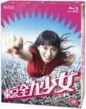 Tokyo Zenryoku Shoujo Blu-Ray Box