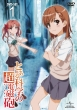 Toaru Kagaku No Railgun Dvd_Set 1