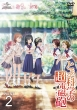 Toaru Kagaku No Railgun Dvd_Set 2