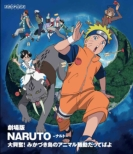 Naruto The Movie Daikoufun! Mikazukijima No Animal Panic Dattebayo