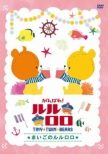 Ganbare!Lululolo -Maigo No Lululolo-