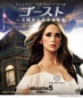 Ghost Whisperer Season 5 Compact Box