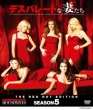Desperate Housewives Season 5 Compact Box