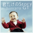 Kimi Dake No Story (+DVD)[First Press Limited Edition]