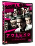 Outrage Beyond Standard Edition DVD