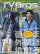 Tv Bros.関東版 2013年1月5日号