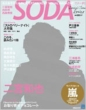 Soda Special Issue Spring �҂�mook