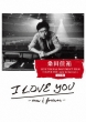 Kuwata Keisuke Live Tour & Document Film [i Love You -Now & Forever-]kanzen Ban