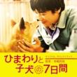 [himawari To Koinu No Nanokakan]original Soundtrack