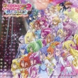 Eiga Precure Allstars New Stage 2 Kokoro No Tomodachi Original Soundtrack