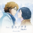 Winter Sonata the Animation Memorial Album
