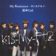 My Resistance -Tashikana Mono-/ Unmei Girl (+DVD)[First Press Limited Edition A]
