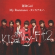 My Resistance -Tashikana Mono-/ Unmei Girl (+DVD)[First Press Limited Edition B] Kis-My-Ft2