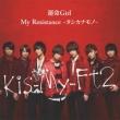 My Resistance -�^�V�J�i���m-�^�^��Girl (+DVD)�y���Y����B�z