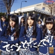 Teppen Tottande! (+DVD)(Type-B)[First Press Limited Novelty: NMB48 Request Hour Set Request Best 30 2013 Vote Ticket]