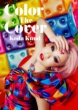 Color The Cover (CD+DVD+Photo Booklet First Press Limited Special Package)