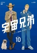 Tv Animation Space Brothers Volume 10