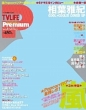 TV LIFE Premium vol.4 TV LIFE SHUTOKEN VERSION 2013 FEBRUARY 22