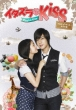 Playful Kiss Producer's Cut Edition [3000 Set Limited] DVD BOX 2