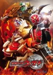 Kamen Rider Wizard Vol.4