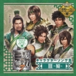 Shin.Sangokumusou 7 -Seiryoku Betsu Charasong Shuu 3.Shoku-