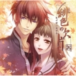 LOVE STORY BEST -Hiiro No Kakera [Illustration Limited Edition]