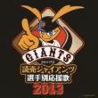 Yomiuri Giants Senshu Betsu Ouenka 2013
