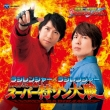 Radiranger*radiranger Suzumura&Kamiya Super Toku Son Taisen