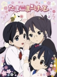 Tamako Market 2