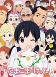 Tamako Market 6