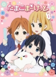 Tamako Market 1