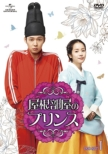 Rooftop Prince DVD SET 1