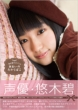 Aoi Yuki Photo Book Aoi no Takarabako [Novelty: Photo]