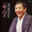Sanyutei Kenkou Rakugo Shuu Hanashi Donya Nagaya No Hanami/Gonsukezakana