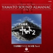 Eternal Edition Yamato Sound Almanac 1978-5 Uchuu Senkan Yamato 2 Bgm Shuu Part 1