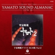 Eternal Edition Yamato Sound Almanac 1978-6 Uchuu Senkan Yamato 2 Bgm Shuu Part 2