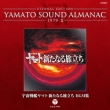 Eternal Edition Yamato Sound Almanac 1979-2 Uchuu Senkan Yamato Aratanaru Tabidachi Bgm Shuu