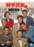 Deka Kizoku 2 Dvd-Box 1