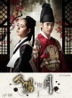The Moon That Embraces The Sun DVD-BOX I