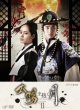 The Moon That Embraces The Sun DVD-BOX II