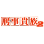 Deka Kizoku 2 Dvd-Box 2