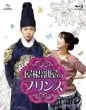 Rooftop Prince Blu-ray SET  2