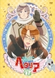 Hetalia The Beautiful World Vol.2