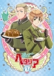 Hetalia The Beautiful World Vol.3