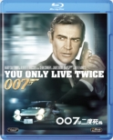 007/You Only Live Twice