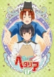 Hetalia The Beautiful World Vol.1