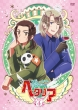 Hetalia The Beautiful World Vol.4